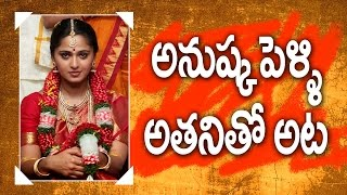Anushka Shetty to marry someone outside the industry