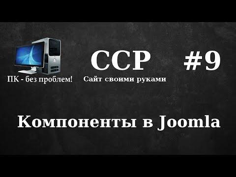 """""""ССР"""" №9 - Компоненты в Джумла (Joomla)"""