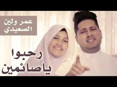 رحبوا ياصائمين  - عمر و لين الصعيدي 2018 thumbnail
