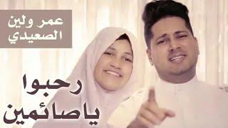 رحبوا ياصائمين  - عمر و لين الصعيدي 2018