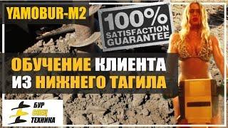 Крутой ролик. Абиссинские колодцы в Нижнем Тагиле. Буровой станок Ямобур M2 от БурСпецТехники