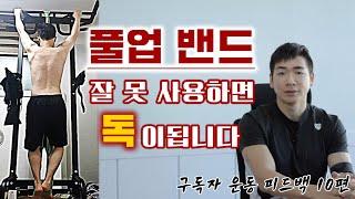 아시아턱걸이챔피언이 직접 알려드립니다 [리쌤의 구독자 …