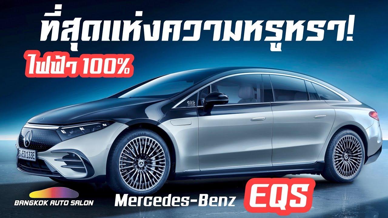 เปิดตัวแล้ว! Mercedes-Benz EQS รถหรูพลังไฟฟ้า 100% มีใครจะหรูหรามากกว่านี้อีกไหม?