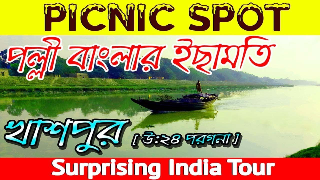 khaspur north 24 parganas | Picnic spot near Kolkata | Riverside picnic spot