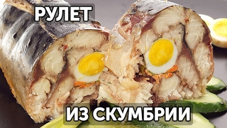 Рулет из скумбрии по-царски | Готовим вместе - Деликатеска.ру