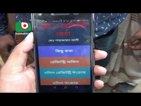 Land Registry Mobile Apps Revolution | Fariha | 12April17