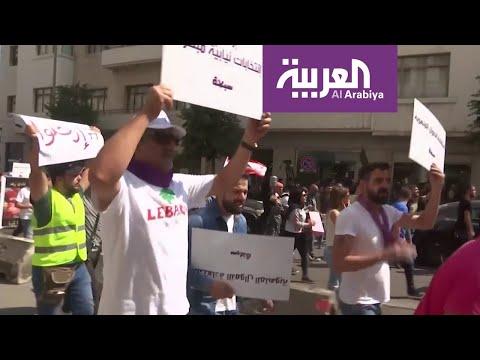 اللبنانيون ينتفضون لاقتصاد بلدهم