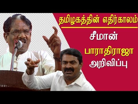 Seeman is only hope for the future bharathiraja tamil news live, tamil live news, tamil news redpix