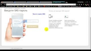 Восстановление доступа к Сбербанк-Онлайн
