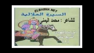 السيرة الهلالية محمد اليمنى الشريط الثامن والاخيرة - الجزء الاول