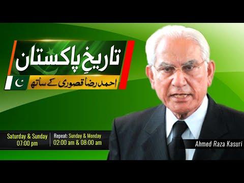 Tareekh e Pakistan - Saturday 24th October 2020