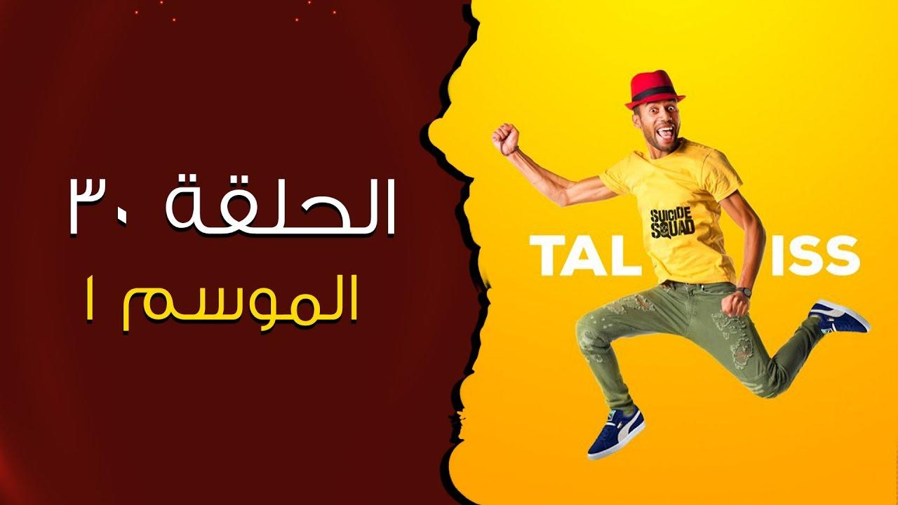 #Taliss - (ملي كاتبغي تيليشارجي شي فيلم (موسم 1 - الحلقة 30