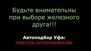 АВТОПОДБОР УФА Помощь в покупке авто : АВТОФРАНКЕНШТЕЙН