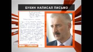 Председатель горсовета Дмитрий Демин сообщил, что глава города Виктор Букин прислал депутатам письмо(В письме, написанным от руки и адресованное депутатам, Виктор Букин сообщает, что он остается действующим..., 2015-10-27T20:06:52.000Z)