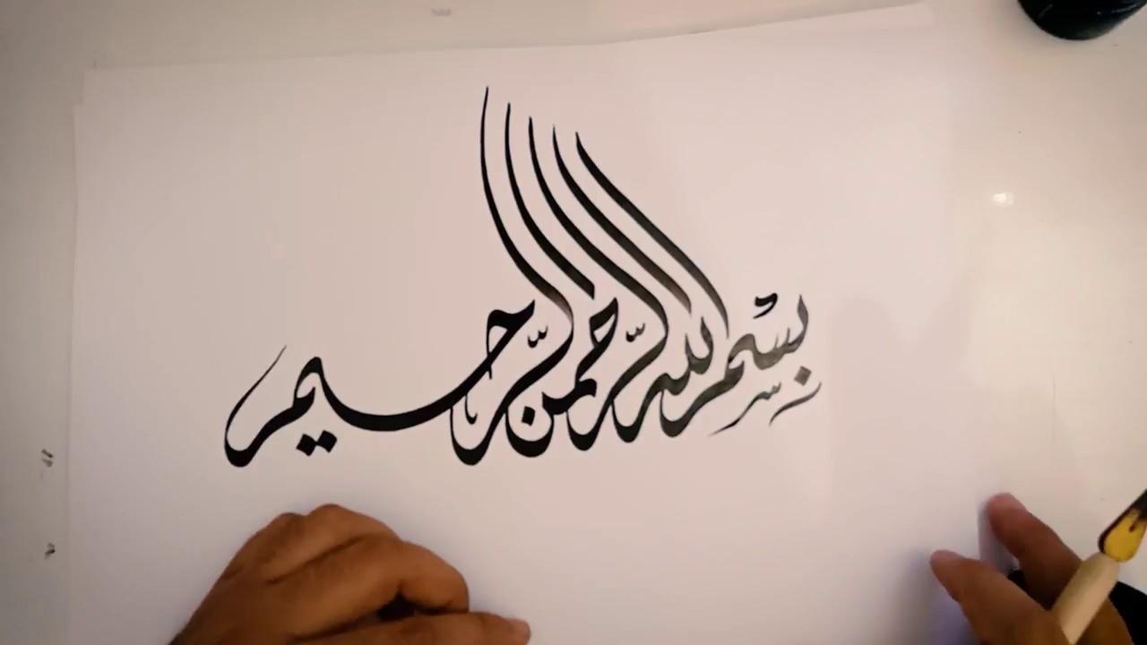 بسم الله الرحمن الرحيم خط ديواني