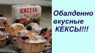Отгадайте, из чего эти КЕКСЫ?! Обалдеть какие вкусные! | Unusual Muffins Recipe.