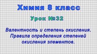 Химия 8 класс (Урок№32 - Валентность и степень окисления. Правила определения степеней окисления.)