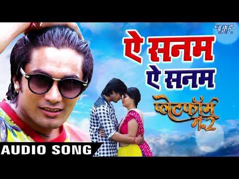 2018 का सबसे हिट गाना - Ae Sanam Ae Sanam - Sawan Kumar - Platform Number 2 - Bhojpuri Hit Songs