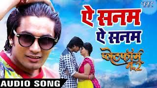 2018 का सबसे हिट गाना   ae sanam ae sanam   sawan kumar   platform number 2   bhojpuri hit songs