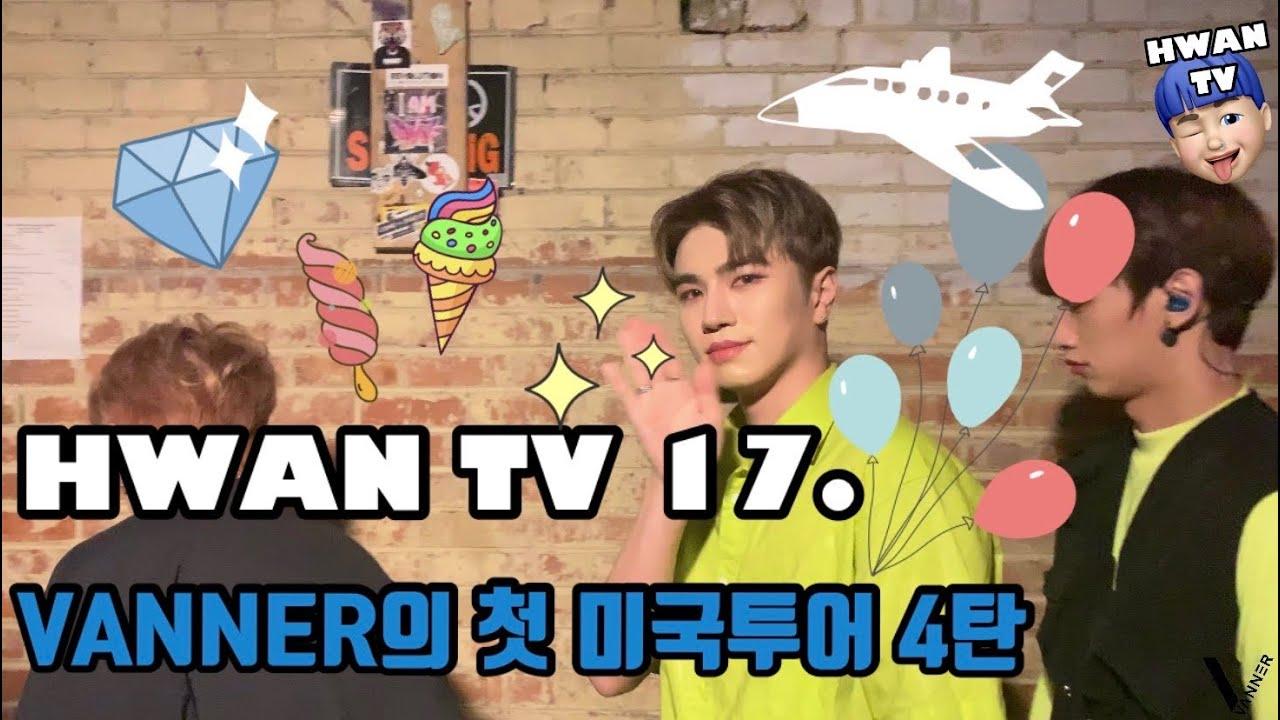 [HWAN TV Season2] 17. VANNER의 첫 미국투어 4탄(VANNER RISING IN THE US)