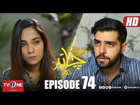 Gali Mein Chand Nikla   Episode 74   TV One Drama   13 November 2018
