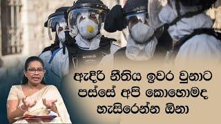 ඇදිරි නීතිය ඉවර වුනාට පස්සේ අපි කොහොමද හැසිරෙන්න ඕනා | Piyum Vila | 20 - 04 - 2020 | Si yatha TV Thumbnail