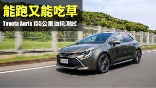 【Andy老爹試駕】能跑又能吃草 Toyota Auris 155公里油耗測試 Video