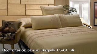 Постельное белье Kingsilk LS-011Ж в интернет-магазине