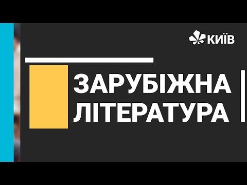 Телеканал Київ: Зарубіжна література, 8 клас, Три Прометеї, 07.12.20 - #Відкритийурок