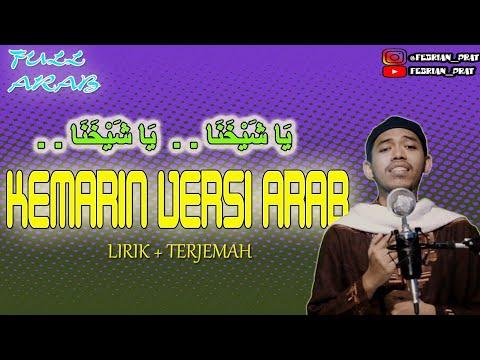 kemarin-versi-arab---kemarin-cover-ya-syaikhona-(lirik-arab-&-arti-)