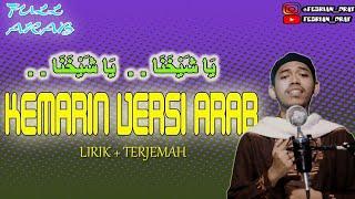 kemarin versi Arab - kemarin cover ya syaikhona (lirik Arab & arti )