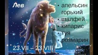 Эфирные масла по знакам Зодиака: ароматы в астрологии(, 2014-08-25T10:46:45.000Z)