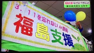 2017.9.11街頭募金・テレビ静岡ニュース.