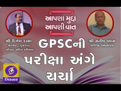 Ep-25 : Aapna Mudda Aapni Vaat | આપણા મુદ્દા આપણી વાત | with Shri Dinesh Dasa, GPSC Chairman
