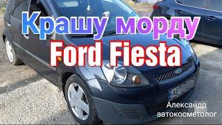 Крашу морду Ford Fiesta передел после элитных кузовной ремонт в Днепре Украина