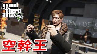 【惡搞】GTA5亞洲空幹王
