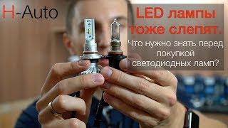 В чем СЕКРЕТ правильных LED ламп? Простыми словами.  (H-Auto)