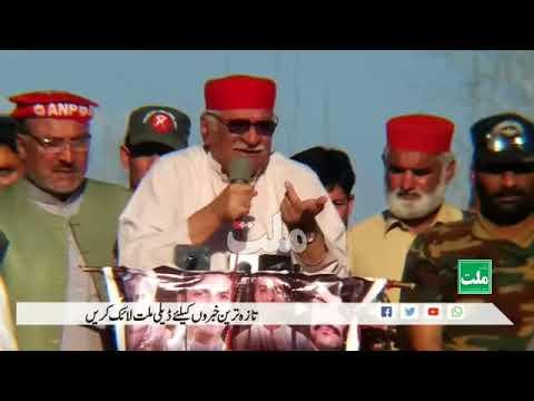Asfandiyar Wali Khan Speech in Umarzai Charsadda