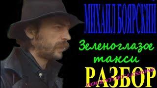 Михаил Боярский Зеленоглазое такси разбор
