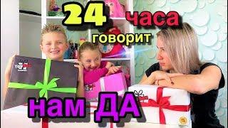 24 ЧАСА МАМА ГОВОРИТ НАМ ТОЛЬКО ДА 😉 Заказали YOUBOX для ВАС🎁 Перехитрили маму