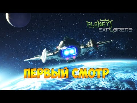 КРУШЕНИЕ НА ЧУЖОЙ ПЛАНЕТЕ И ПЕРВЫЕ ВРАГИ - Planet Explorers #1