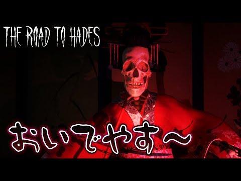 【ホラーゲーム】叫ばず見れる?和風テイストホラゲ【The Road to Hades】鳥の爪実況#1