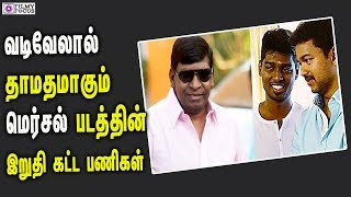 Mersal Team waits For  Vadivelu | Comedy Actor Vadivelu Goes Under Surgery | Mersal Shooting Spot