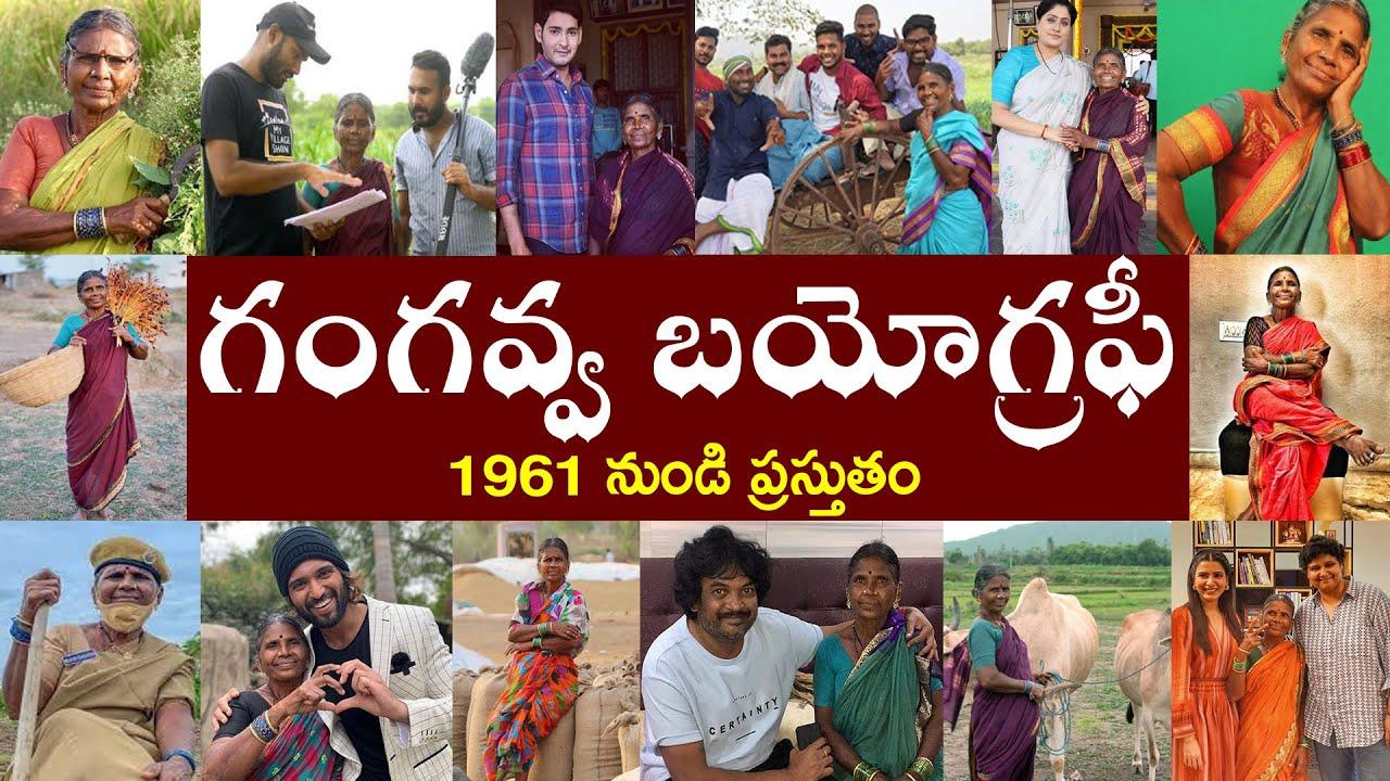 గంగవ్వ బయోగ్రఫీ   Gangavva Biography   Gangavva Real Story