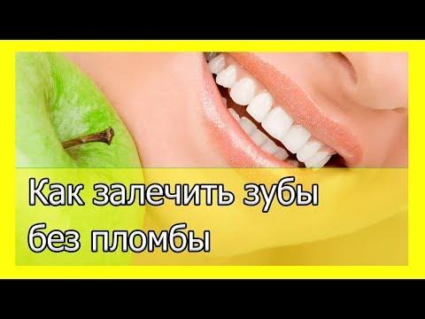 Как залечить зубы без пломбы