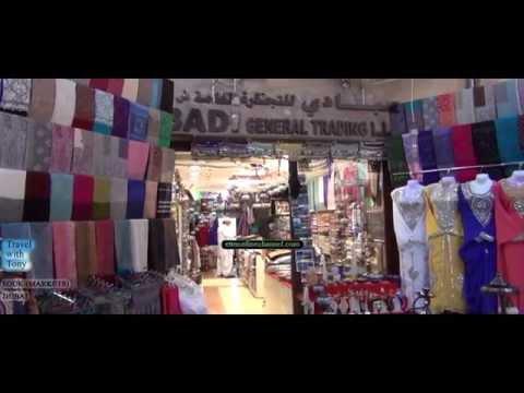 DUBAI VIDEOS -OLD  MARKETS (SOUQ) OF  UAE -TRAVEL TV