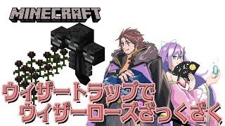 【#Dの石/Minecraft】ウィザスケトラップ改良のため、新たなトラップ建築【ベルモンド・バンデラス/にじさんじ】