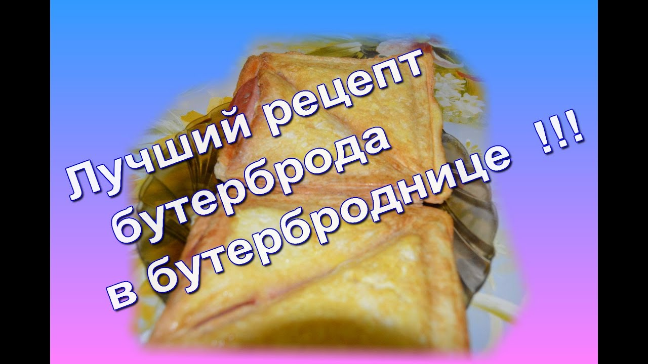 Готовим завтрак (бутерброд в яйце) ВКУСНО, БЫСТРО, ОРИГИНАЛЬНО