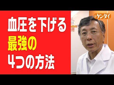 血圧を下げる最強の4つの方法~渡辺尚彦・東京女子医科大学元教授が実践!