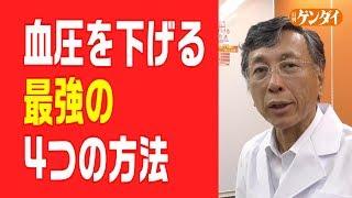 【チャンネル登録、よろしくお願いします!】#高血圧#血圧を下げる#血圧...